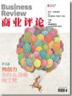Biz Review cover sm